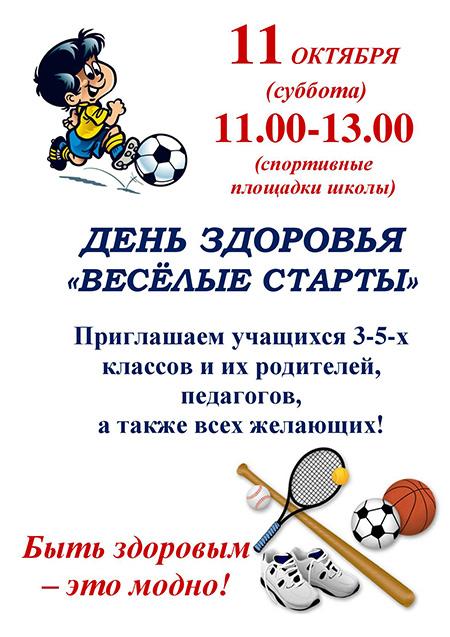 Открытка приглашение на спортивный праздник 73