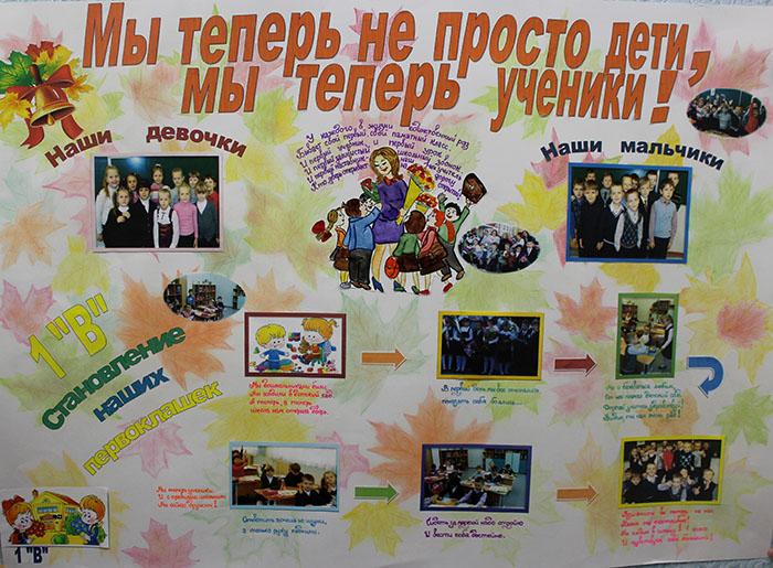 Плакаты посвящение в ученики 2кл