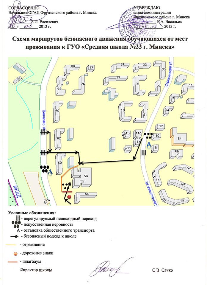 Схема маршрутов безопасного